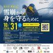 2020/10/31 「雪崩から身を守る」講演会